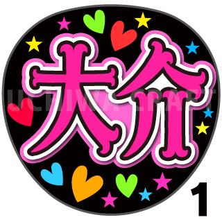 【プリントシール】【SnowMan/佐久間大介】『大介』コンサートやライブに!手作り応援うちわでファンサをもらおう!!!