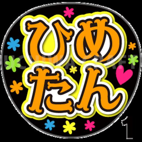 【プリントシール】【SKE48/チームS/荒野姫楓】『ひめたん』コンサートや劇場公演に!手作り応援うちわで推しメンからファンサをもらおう!!