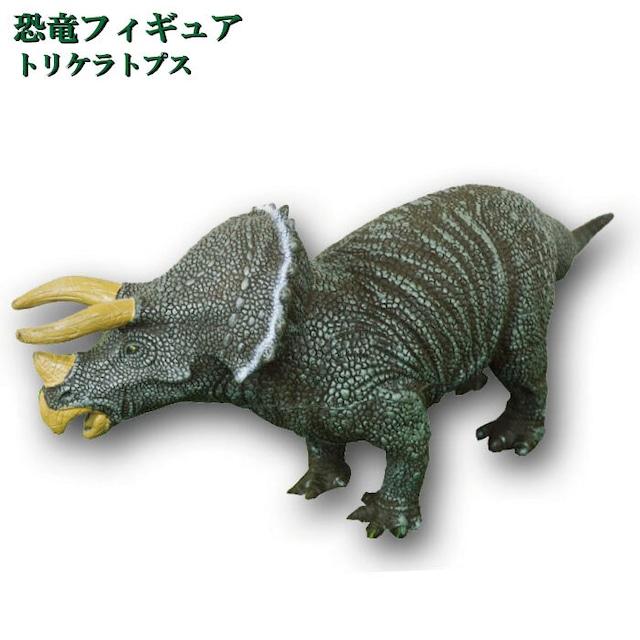 トリケラトプス 666D-84-27-468 恐竜 フィギュア ダイナソー ビッグサイズ  リアル 子供から大人まで コレクション