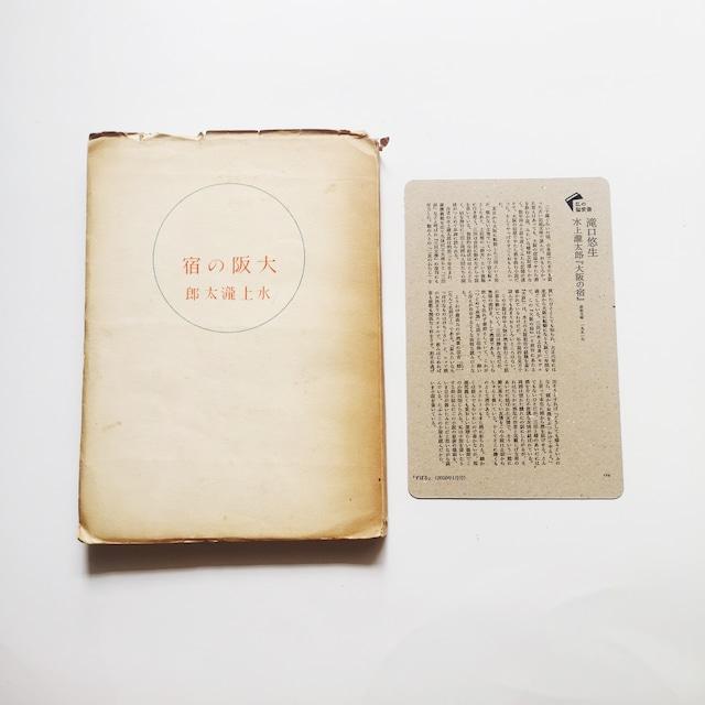 「作家たちの古本屋」『大阪の宿』水上瀧太郎(好学社)
