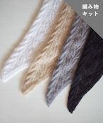 【編み物キット】リーフ模様の三角ショール(糸:No.11)【KIT015】