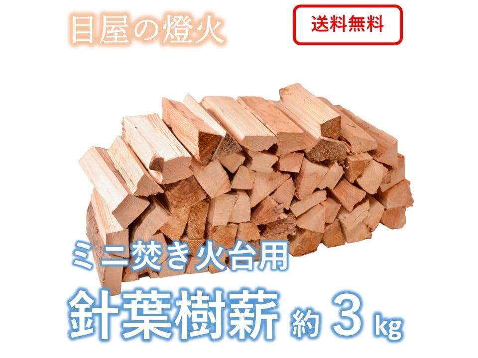 フェザー加工・調理に最適【ミニマキ】針葉樹薪「目屋の燈火」約3kg