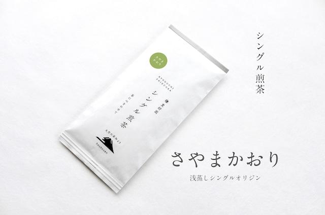 シングル煎茶【さやまかおり】80g