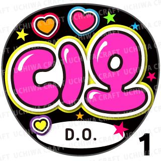 【プリントシール】【EXO(エクソ)/D.O.(ディオ)】『디오』コンサートやツアーに!手作り応援うちわでファンサをもらおう!!!