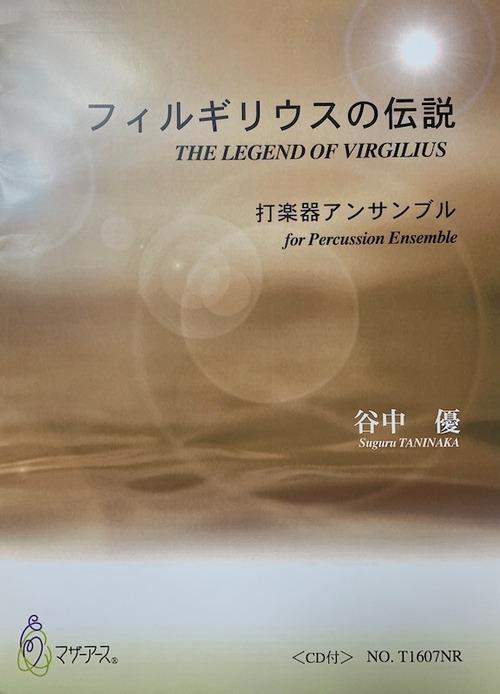 T1607NR フィルギリウスの伝説(打5重奏/谷中 優/楽譜)