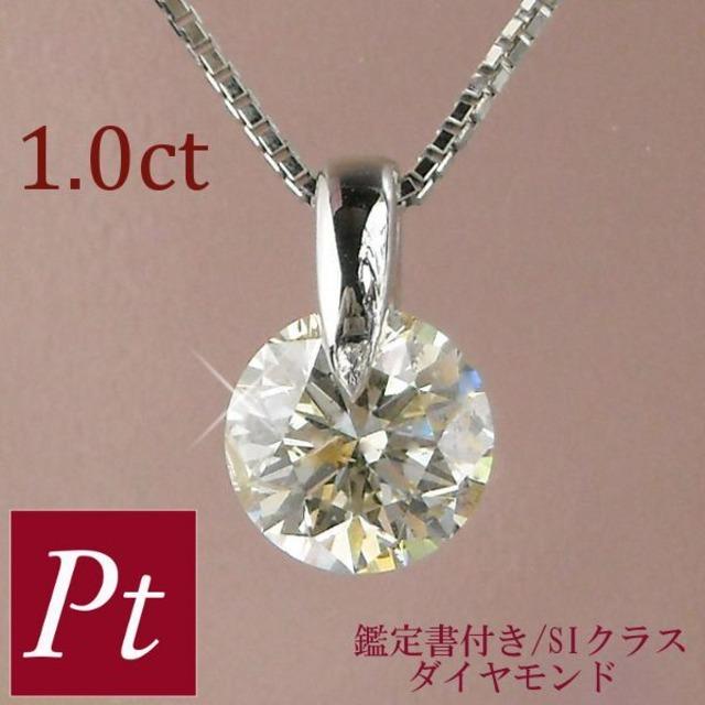 ダイヤモンド ネックレス 一粒 1カラット ブライダル レディース 鑑定書 プラチナ siクラス pt900