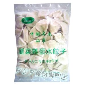 【冷凍便】中国名点 韭菜鸡蛋水饺 (ニラ入り水餃子)