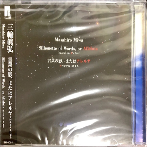 SH-0001 言葉の影、またはアレルヤ(/三輪眞弘/CD)