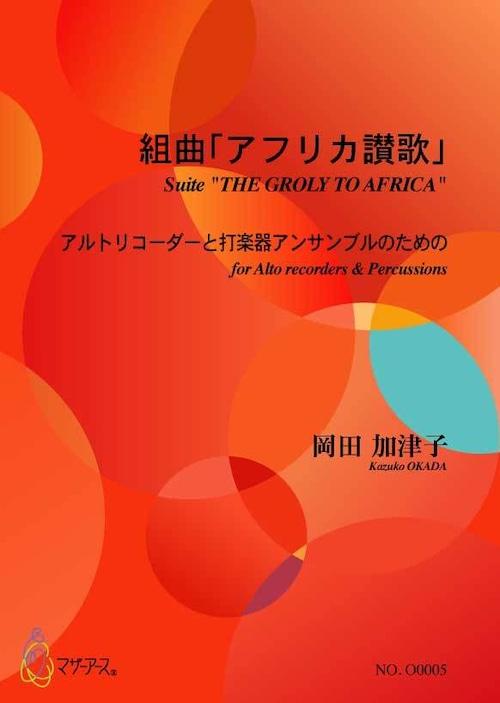 O0005 組曲「アフリカ讃歌」(アルトリコーダー合奏,打5/岡田加津子/楽譜)