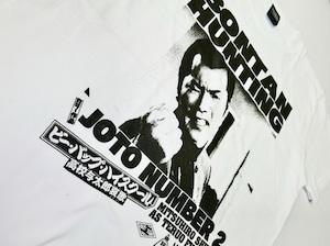 ビー・バップ・ハイスクール 高校与太郎哀歌 -藤本輝夫2- (パーラメントホワイト)  / ハードコアチョコレート