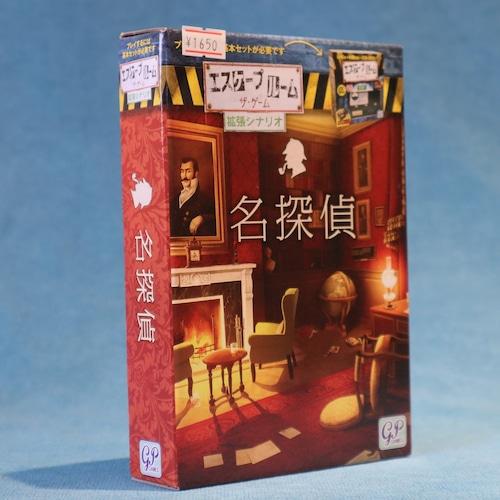 エスケープルーム ザ・ゲーム 拡張シナリオ:名探偵 日本語版