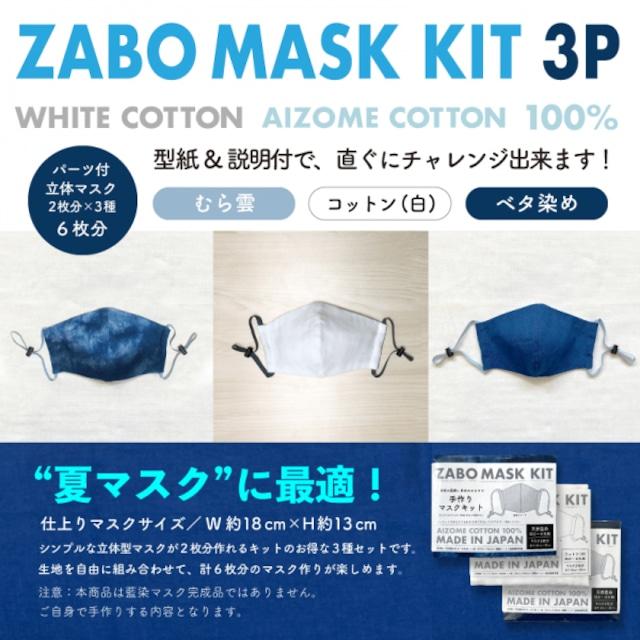 [お得な3P]マスク作成キット(3種6枚分)