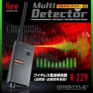 ストーカー等の防犯対策 盗聴器や盗撮器発見器 ワイヤレス電波検知器 マルチディテクター (R-229) アルミ製 1MHz~8000MHz
