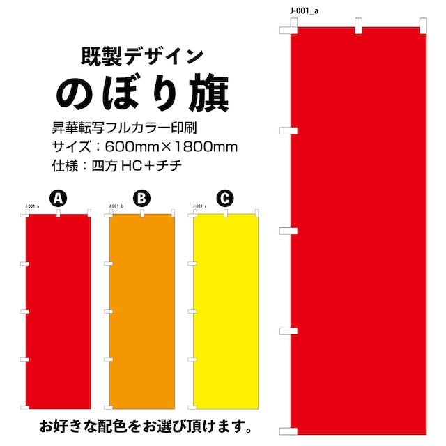 無地のぼり【00-J-001】