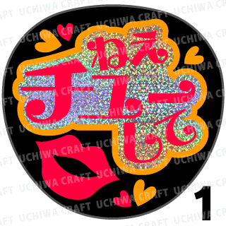 【ホログラム×蛍光2種シール】『ねえチューして』コンサートやライブ、劇場公演に!手作り応援うちわでファンサをもらおう!!!