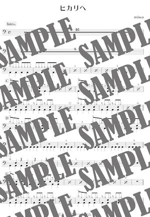 ヒカリへ/miwa(ドラム譜)
