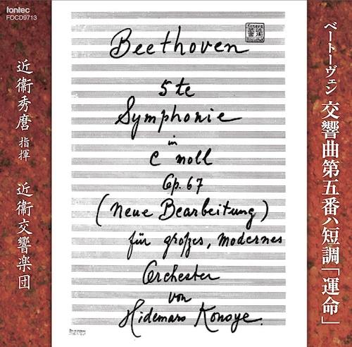 近衞秀麿 近衞交響楽団/ベートーヴェン 交響曲第5番 ハ短調 作品67「運命」