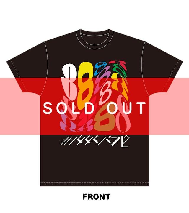 【完売しました】限定【初ゼップワンマン記念】88Tシャツ【BA171】