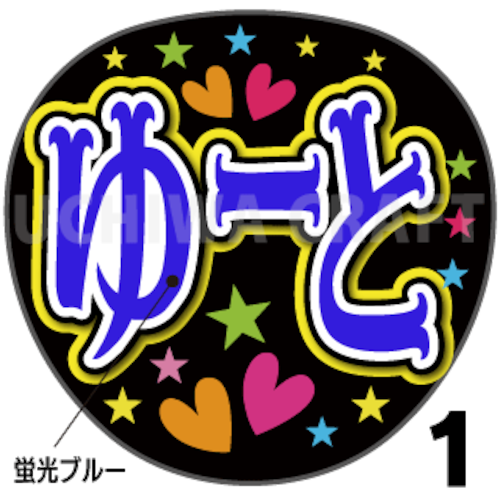 【蛍光プリントシール】【Hey!say!JUMP/中島裕翔】『ゆーと』コンサートやライブに!手作り応援うちわでファンサをもらおう!!!