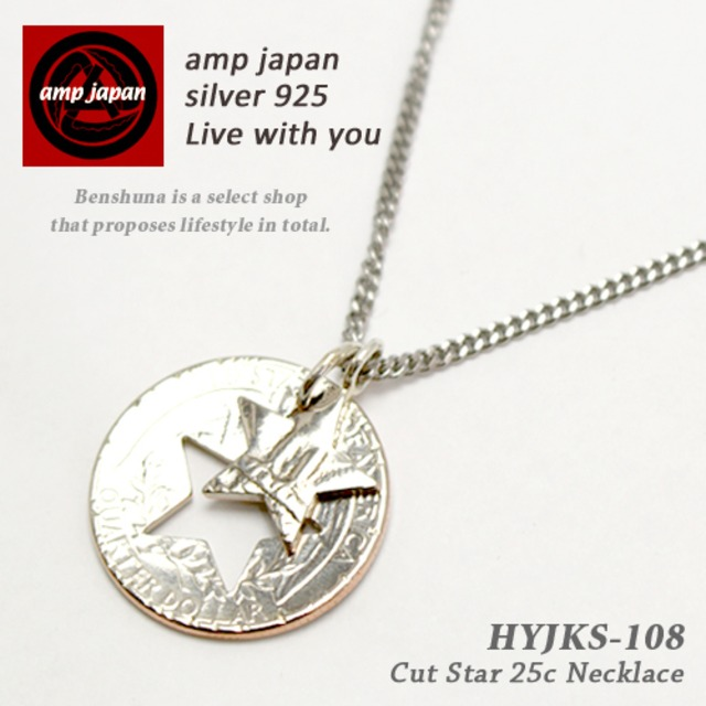AMP JAPAN/アンプジャパン    カットスターコインネックレス  HYJKS-108