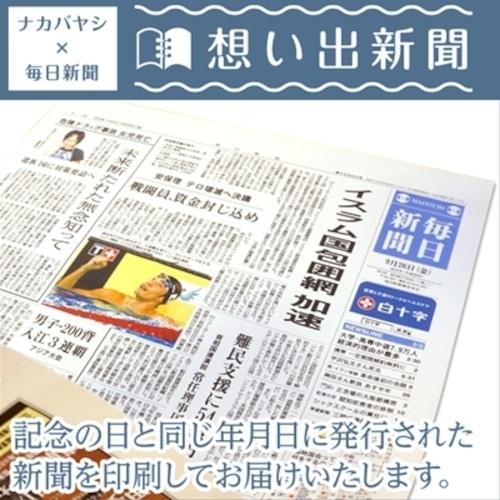 想い出新聞 【shinbun-omoide】