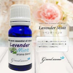 Lavender Mint (ラベンダーミント)