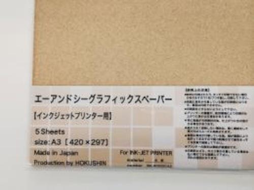 グラフィックスペーパーINK-WTP 木粉A3(5枚入り)