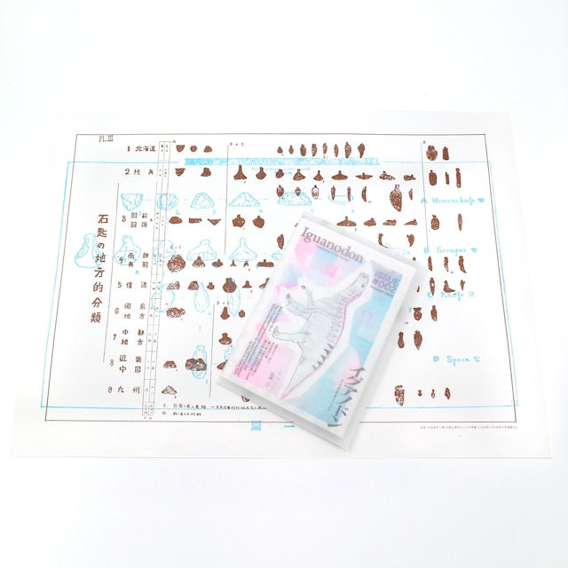 片山津温泉ファンジン イグアノドン#002 特装版ポスター(ジン付き)
