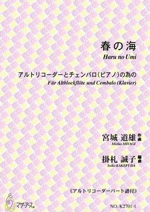 K2701 春の海(アルトリコーダーとチェンバロ(ピアノ)/掛札誠子/楽譜)