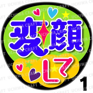 【プリントシール】『変顔して』コンサートやライブ、劇場公演に!手作り応援うちわでファンサをもらおう!!!
