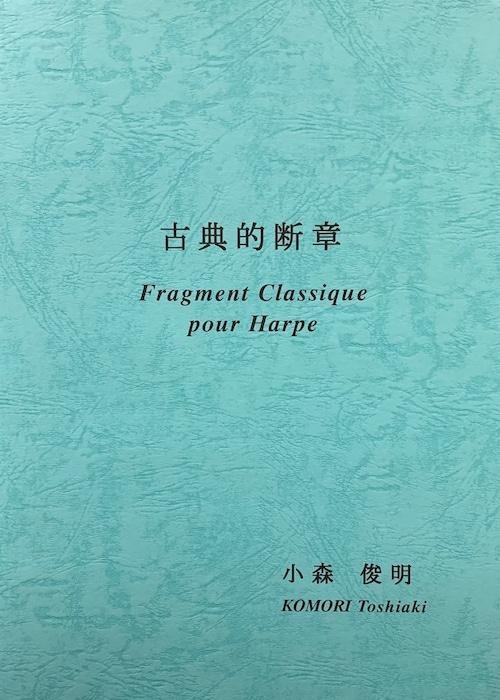 K45i93 古典的断章(ハープ/小森俊明/楽譜)