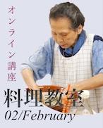 オンラインレッスン 食養料理教室 2月