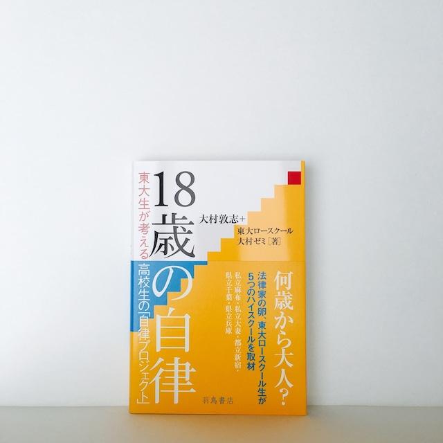 大村敦志+東大ロースクール大村ゼミ『18歳の自律──東大生が考える高校生の「自律プロジェクト」』