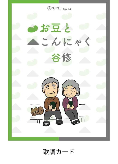 ねりうた #14 「お豆とこんにゃく」歌詞カード