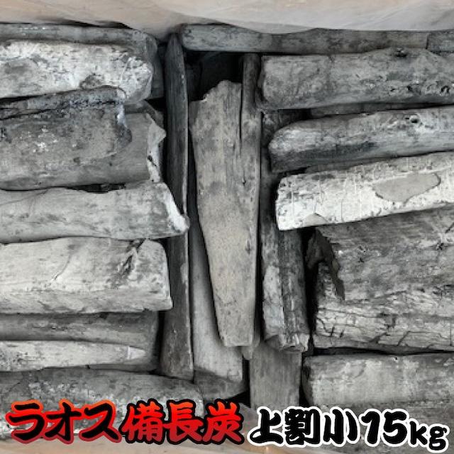 炭 木炭 備長炭 バーベキュー 15kg ラオス 産 上割小 送料無料 まとめ買い  e-0570012