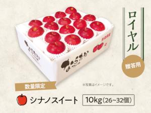 【7】ロイヤル シナノスイート 10kg
