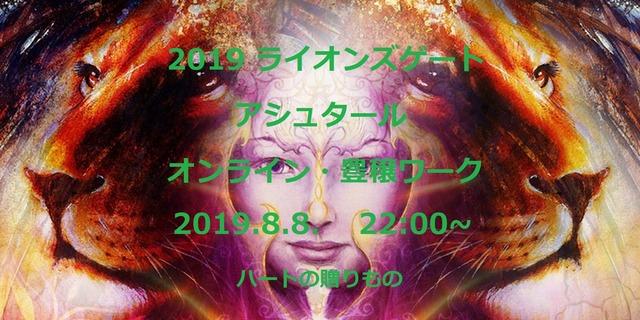 2019ライオンズゲート・アシュタール・オンライン豊穣ワーク