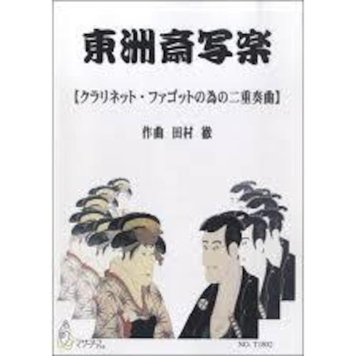 T1802 東洲斎写楽(クラリネット、ファゴット/田村徹/楽譜)