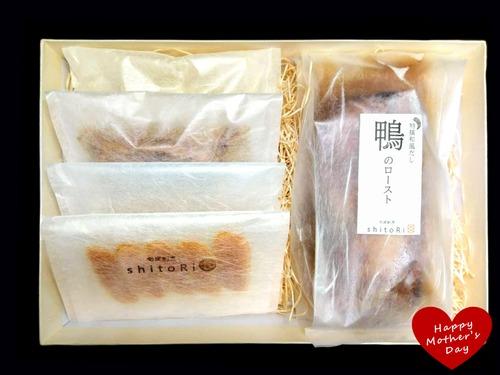 「鴨のロースト 」、「からすみ」&「クリームチーズ3種」の詰め合わせ ※化粧箱付