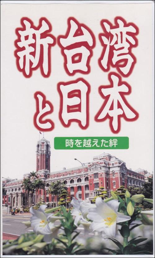 【VHSビデオ】新台湾と日本-時を越えた絆