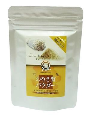 えのき茸パウダー 50g【送料無料】