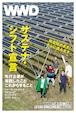 サステナ・シフトに向けて動き出したアパレル企業のアイデア集 WWD JAPAN Vol.2206