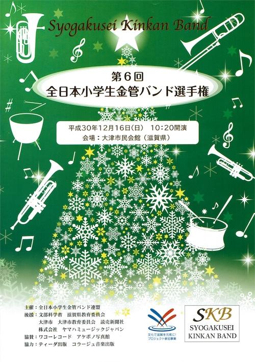 【DVD/Blu-ray】第6回全日本小学校金管バンド選手権/グループ別収録