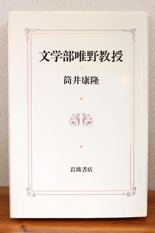 文学部唯野教授 筒井康隆著 (単行本)