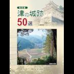 【書籍】津の城跡50選 改訂版