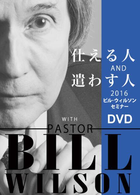 ビル・ウィルソン東京セミナー2016