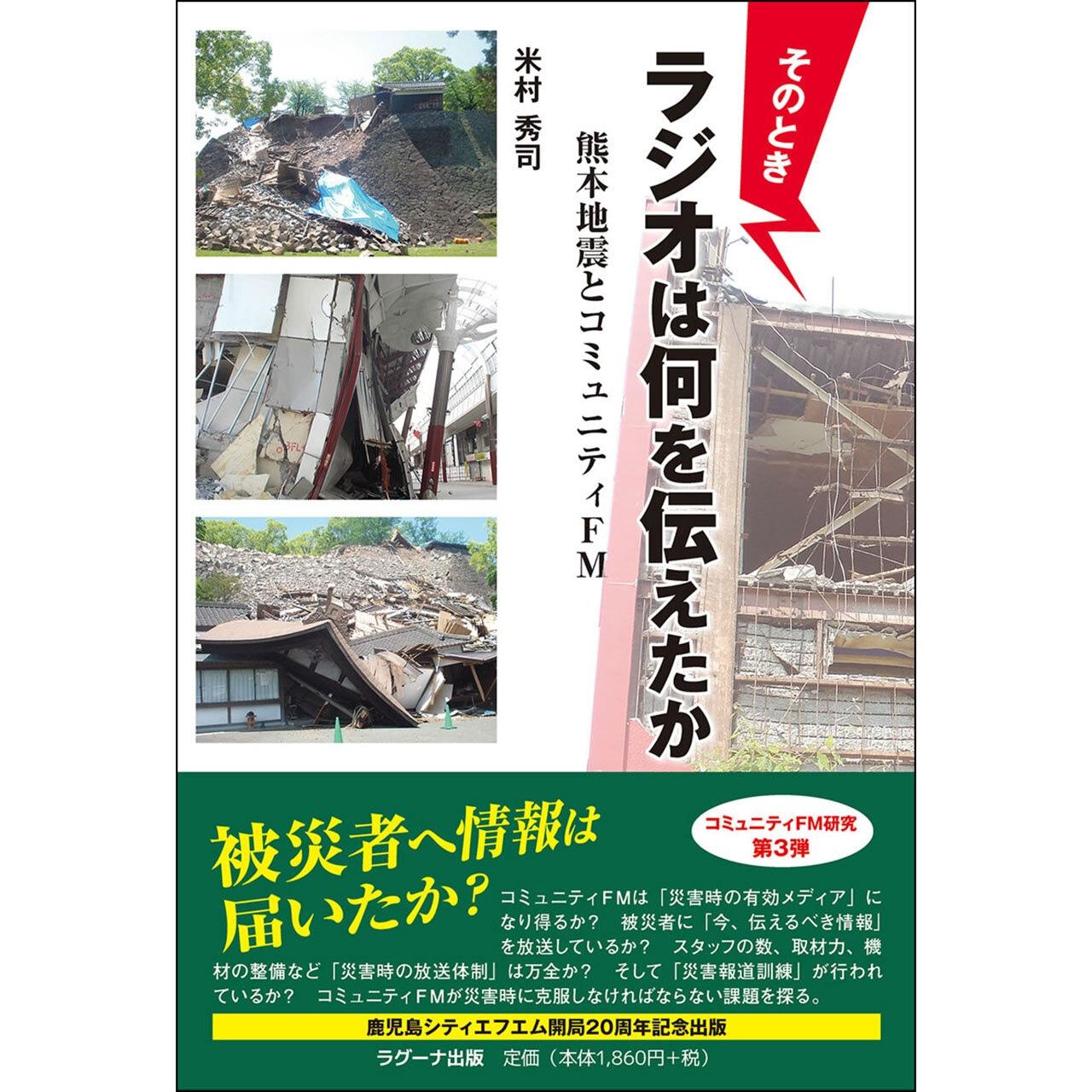 そのときラジオは何を伝えたか  - 熊本地震とコミュニティFM