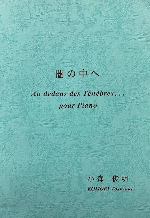 K45i92 闇の中へ(ピアノ/小森俊明/楽譜)