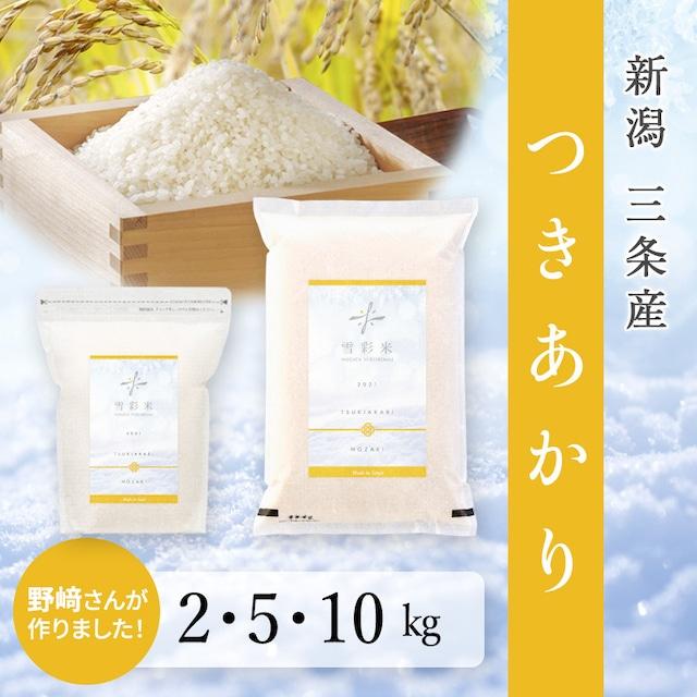 【雪彩米】令和3年産 三条産 新米 つきあかり 2~10kg