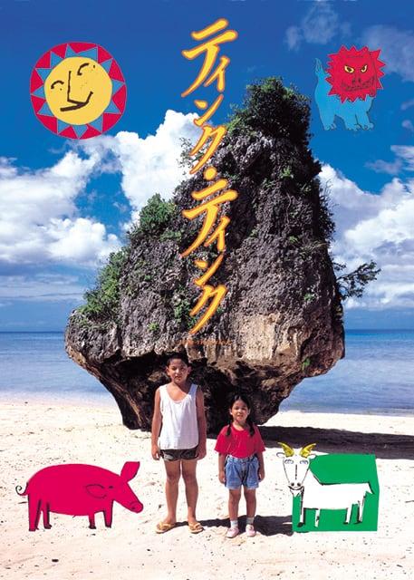 【ティンク・ティンク】DVD